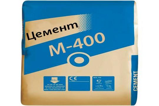 стоимость цемента м 400 в Харькове