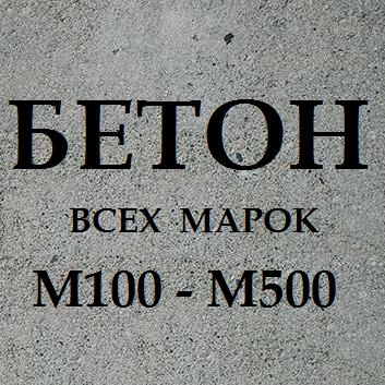 Весь бетон