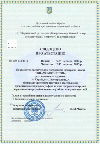 1 sertifikat na beton v kharkove