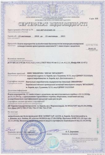 2 sertifikat na beton i GBI kharkov